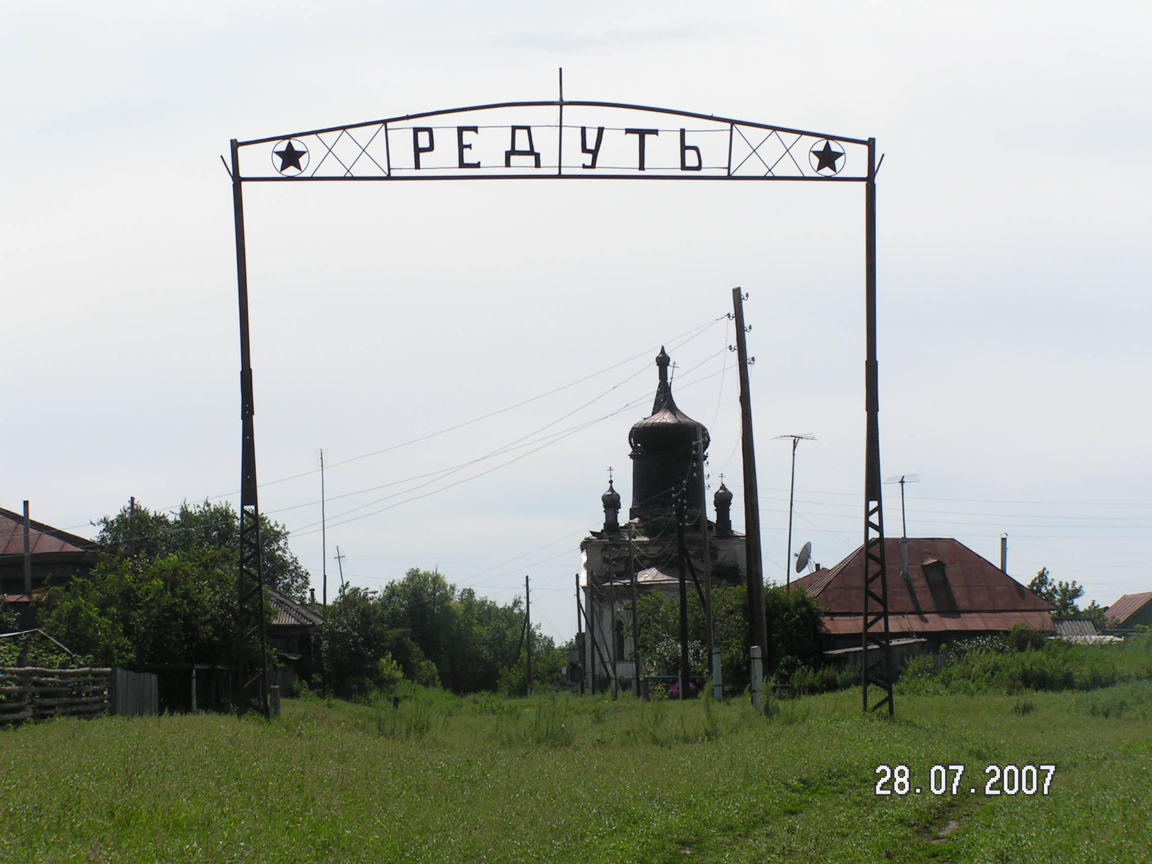 Kurgan Region Selo Redut Internet 001-0 0022
