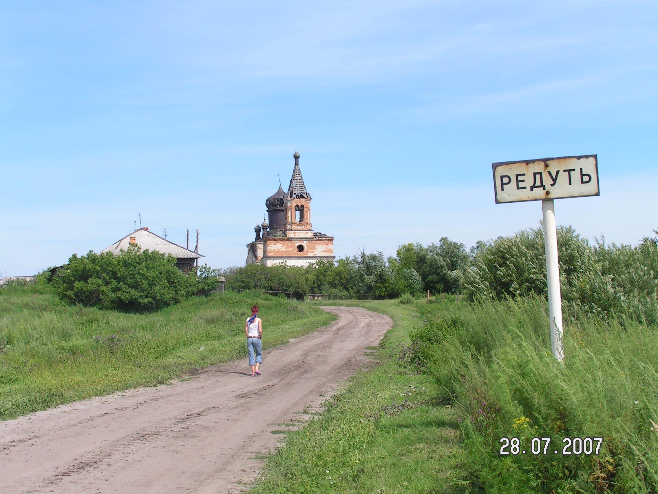 Kurgan Region Selo Redut Internet 001-1 0021