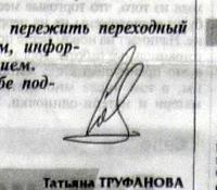 Автограф4