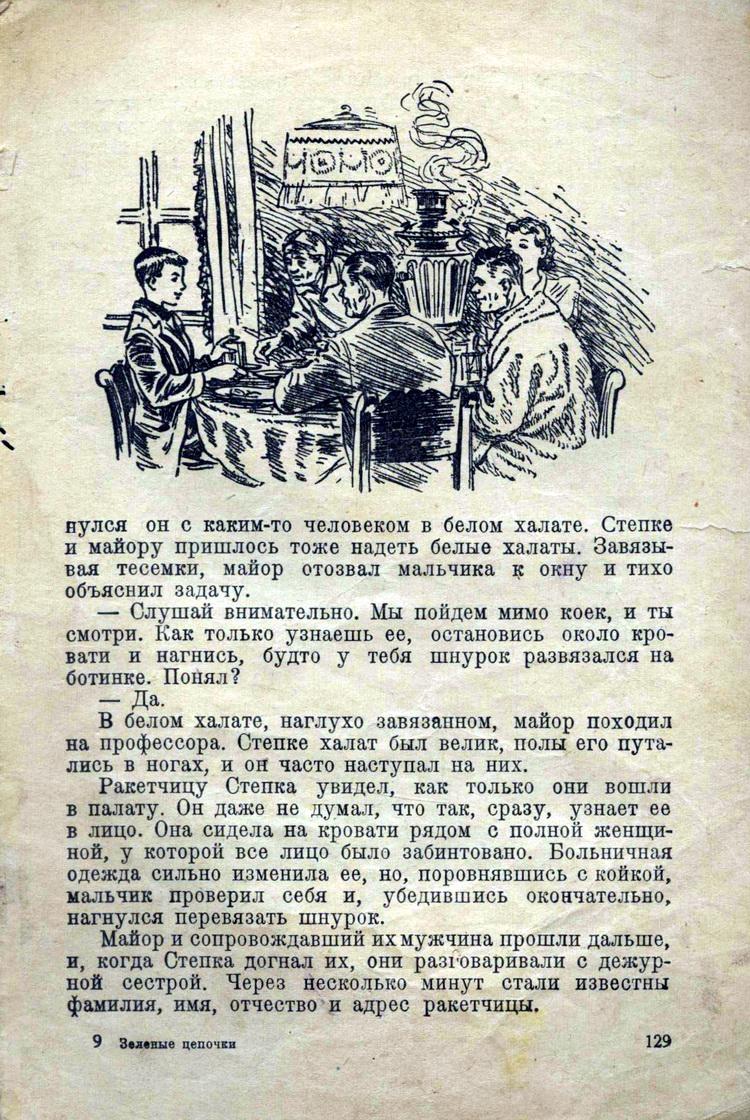 Matveev, 1945_ZelenyeZepochki_25