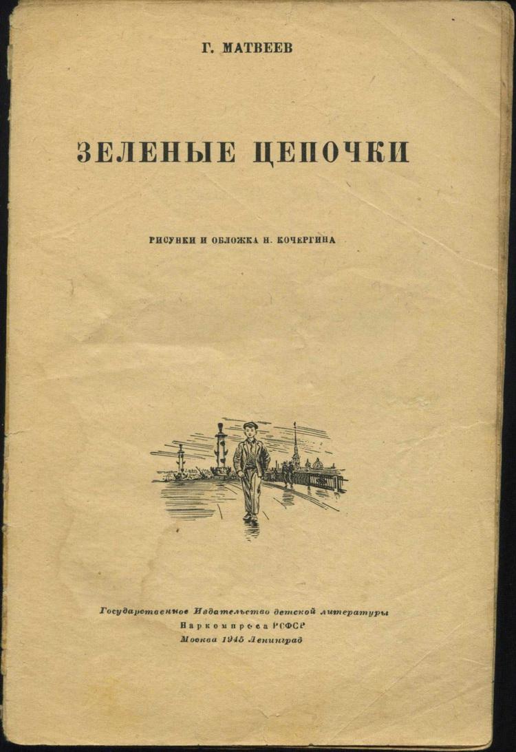 Matveev, 1945_ZelenyeZepochki_02