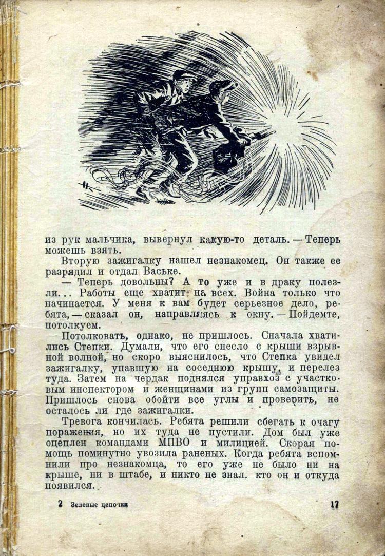 Matveev, 1945_ZelenyeZepochki_06