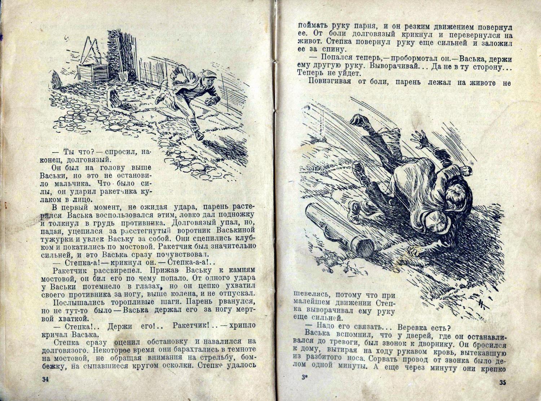 Matveev, 1945_ZelenyeZepochki_09