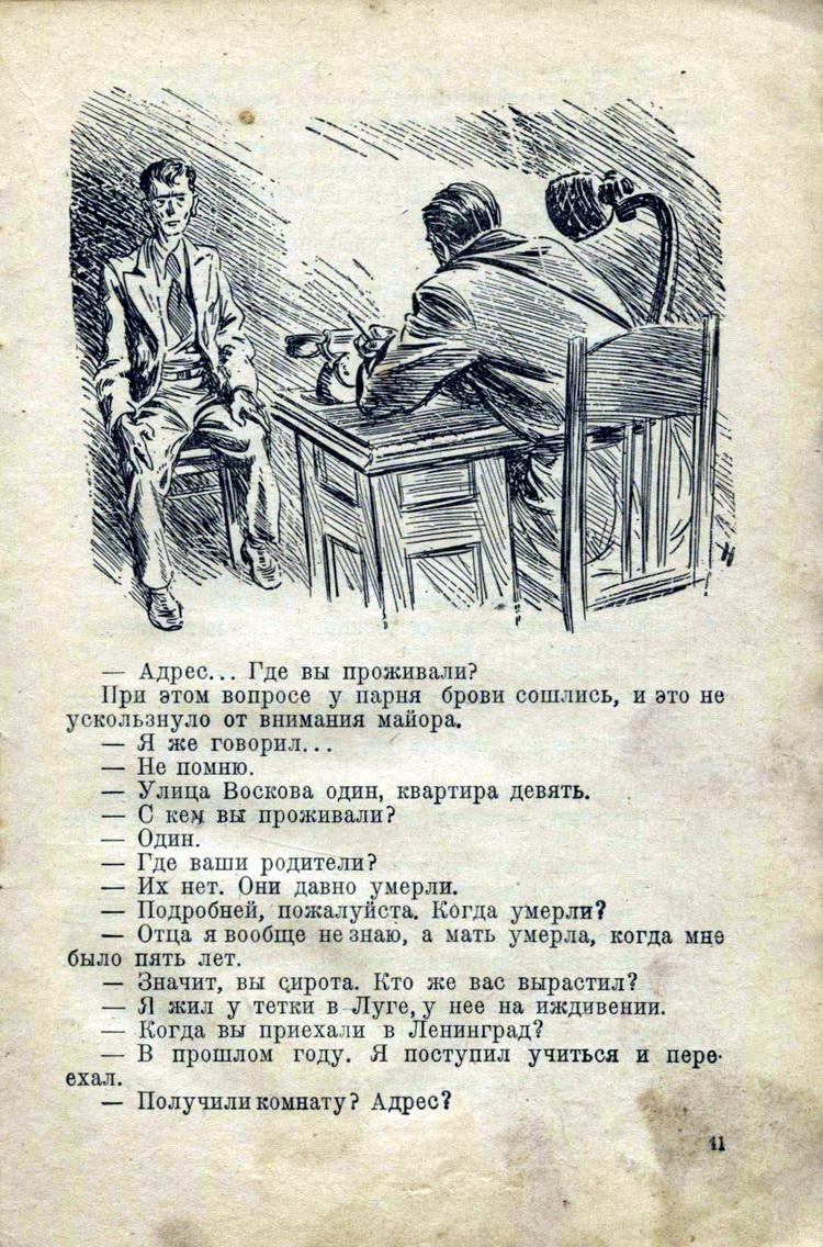 Matveev, 1945_ZelenyeZepochki_10