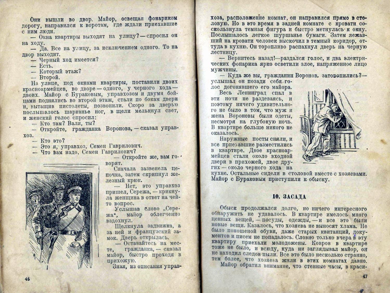 Matveev, 1945_ZelenyeZepochki_11
