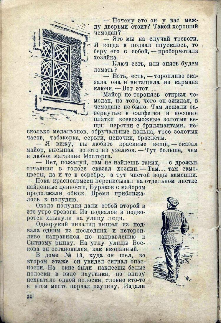 Matveev, 1945_ZelenyeZepochki_12