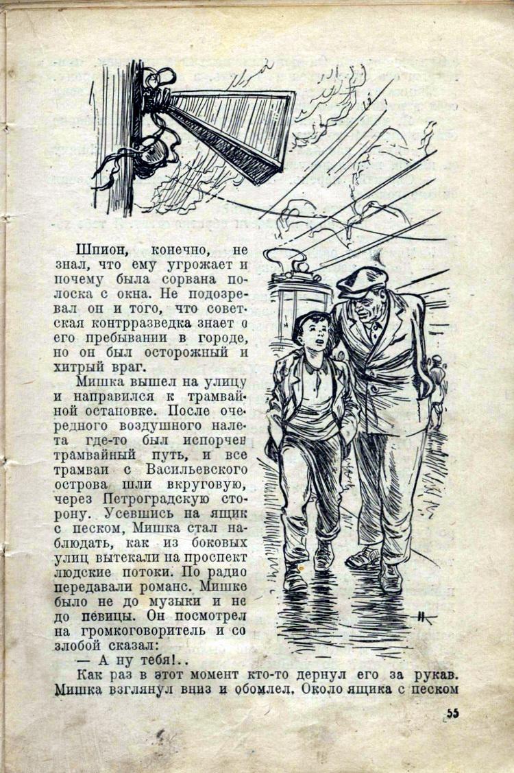 Matveev, 1945_ZelenyeZepochki_13