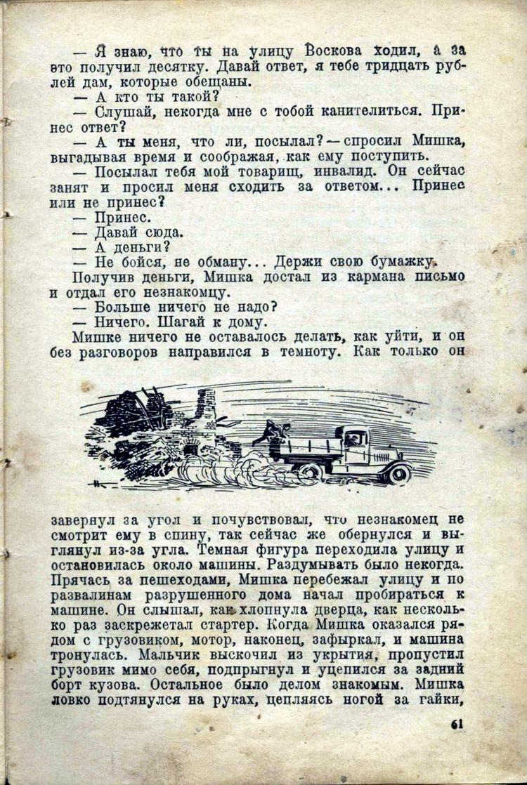 Matveev, 1945_ZelenyeZepochki_14