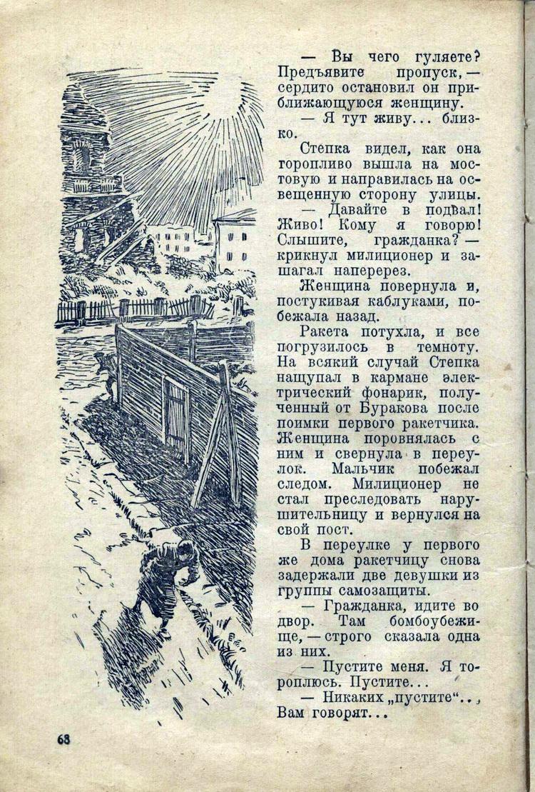 Matveev, 1945_ZelenyeZepochki_15