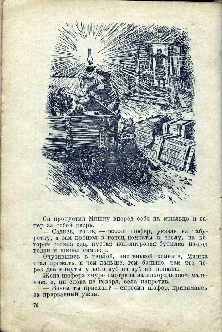 Matveev, 1945_ZelenyeZepochki_17