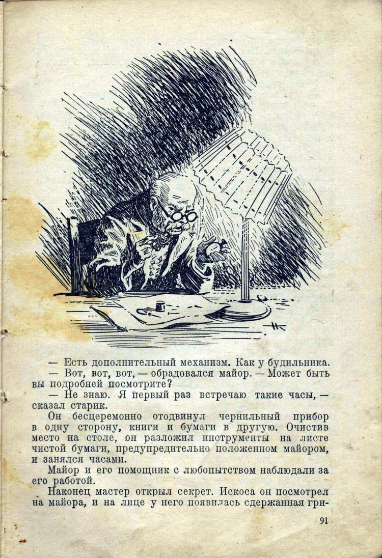 Matveev, 1945_ZelenyeZepochki_19