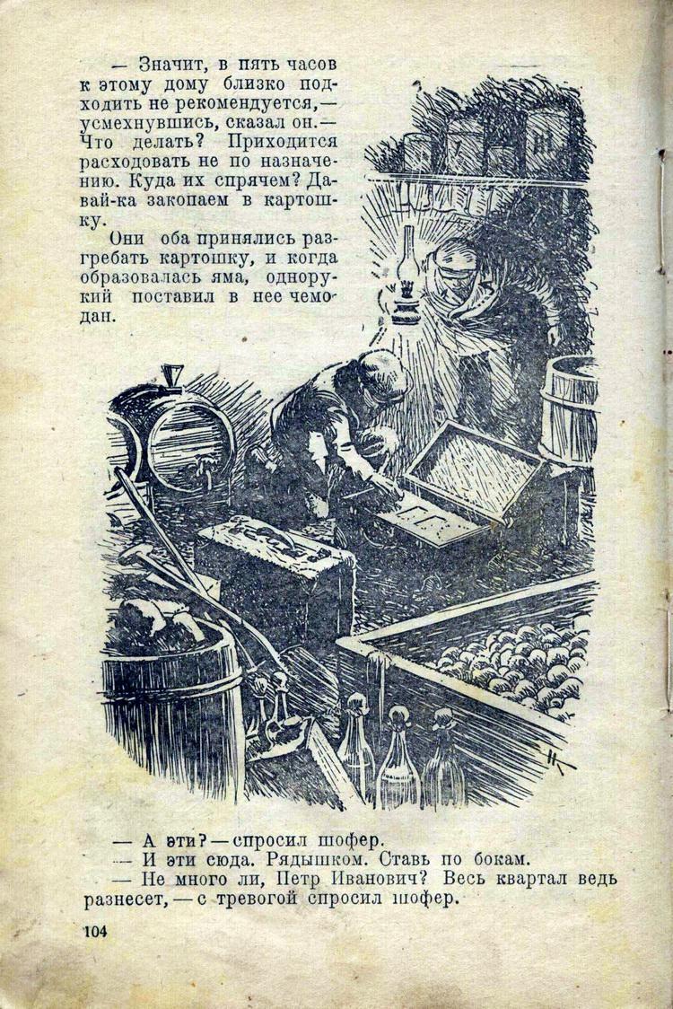 Matveev, 1945_ZelenyeZepochki_21