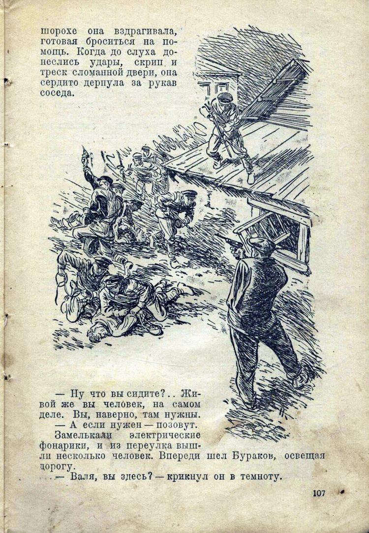 Matveev, 1945_ZelenyeZepochki_22