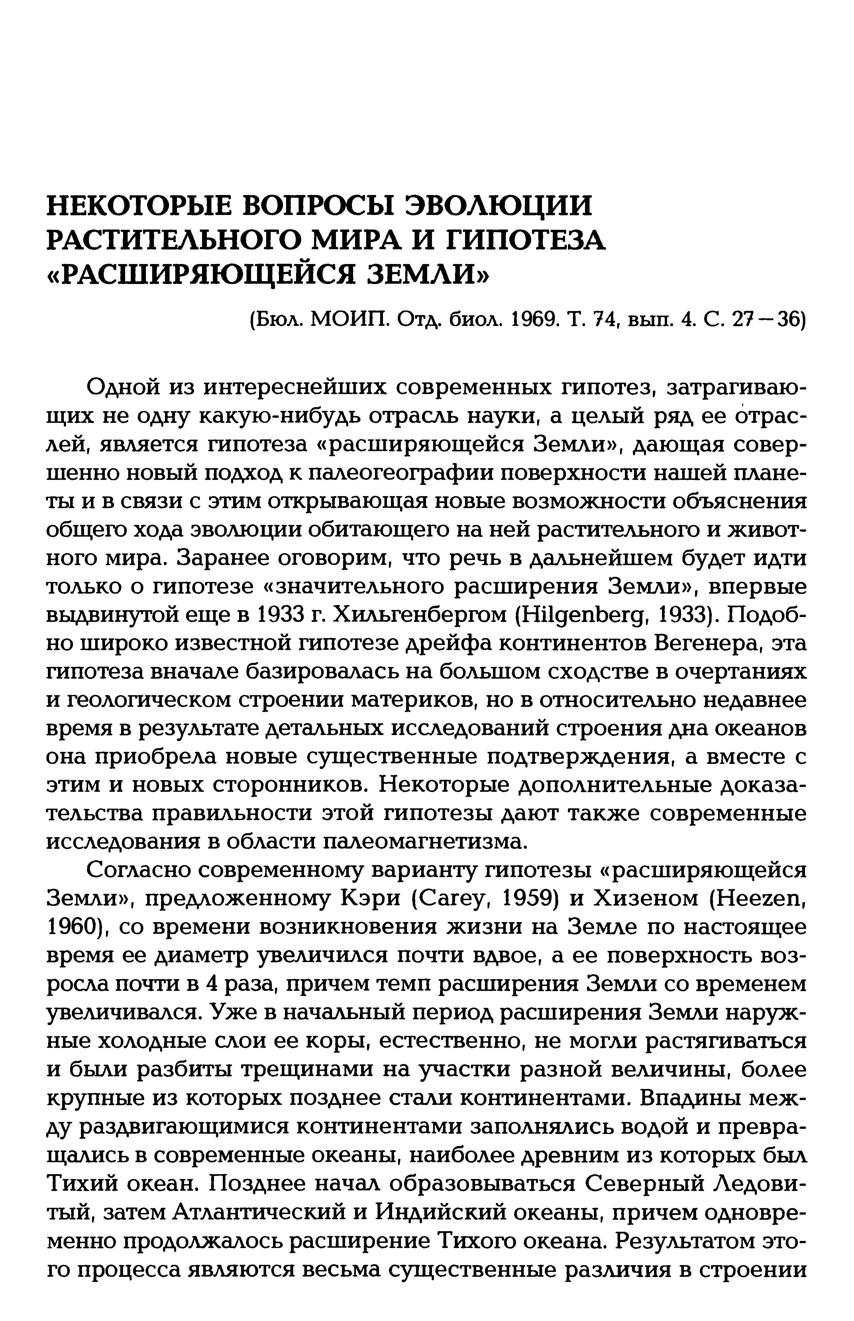 Tzvelev, 2005_1_01.jpeg