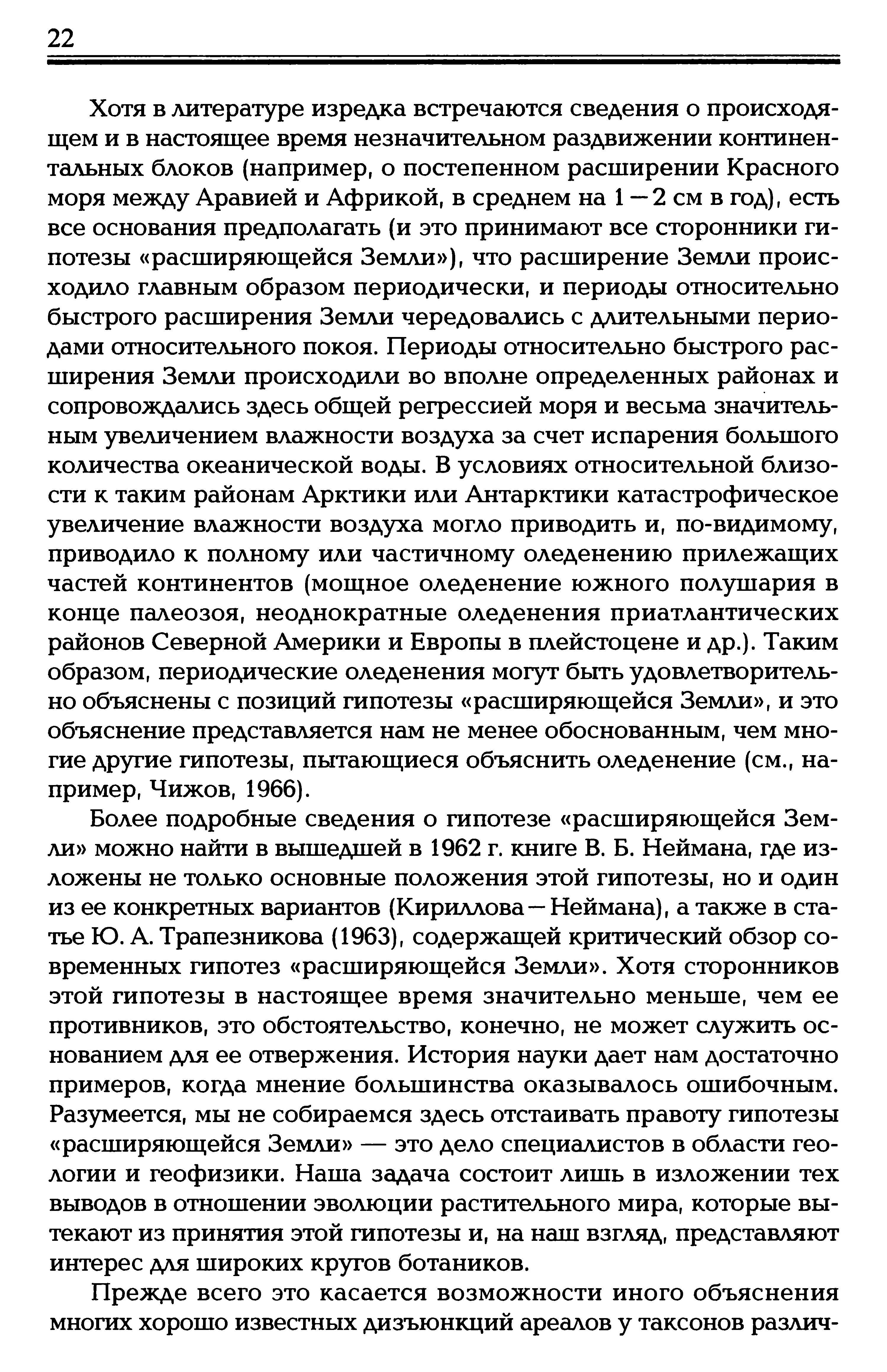 Tzvelev, 2005_1_03.jpeg