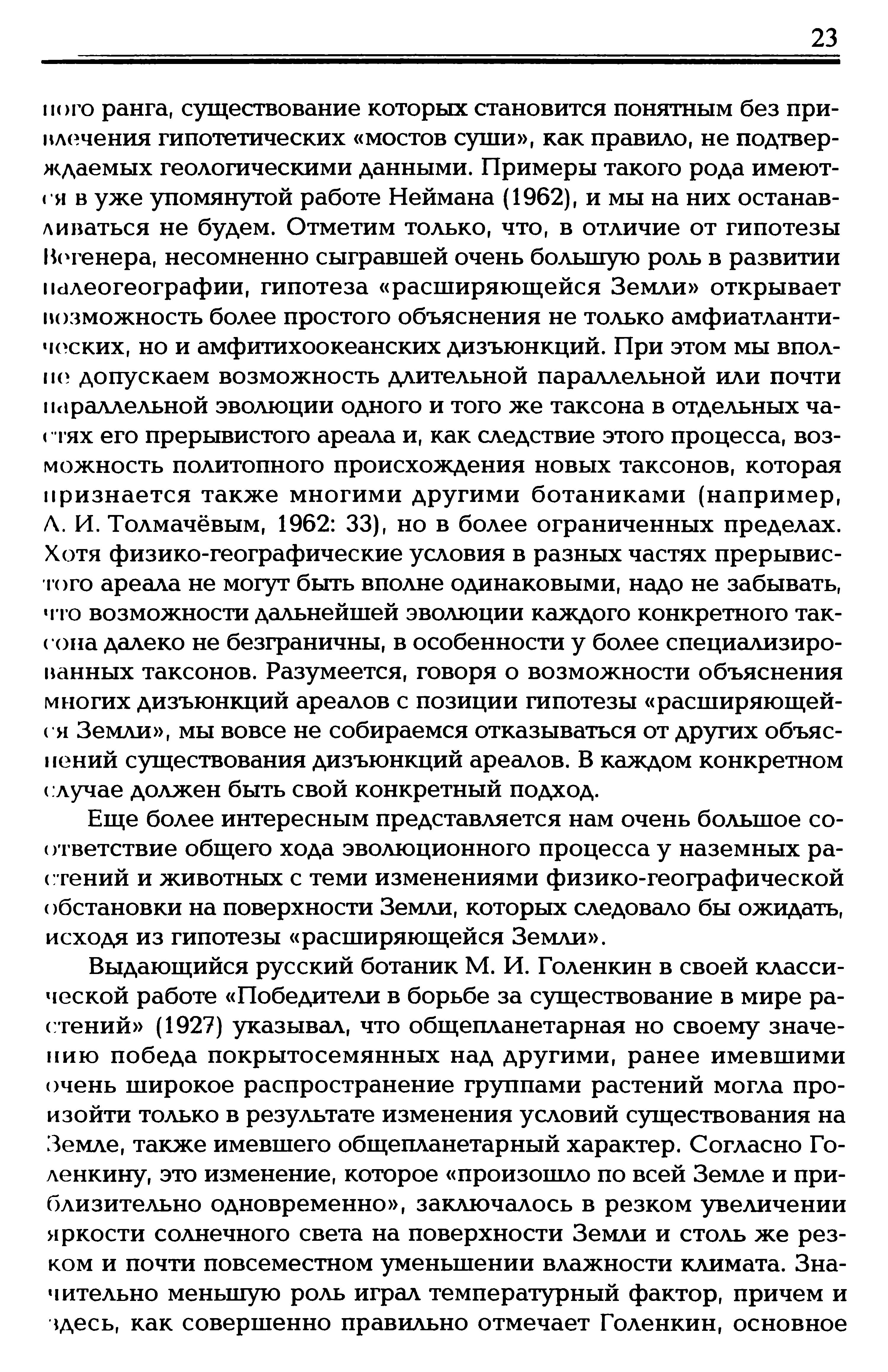 Tzvelev, 2005_1_04.jpeg