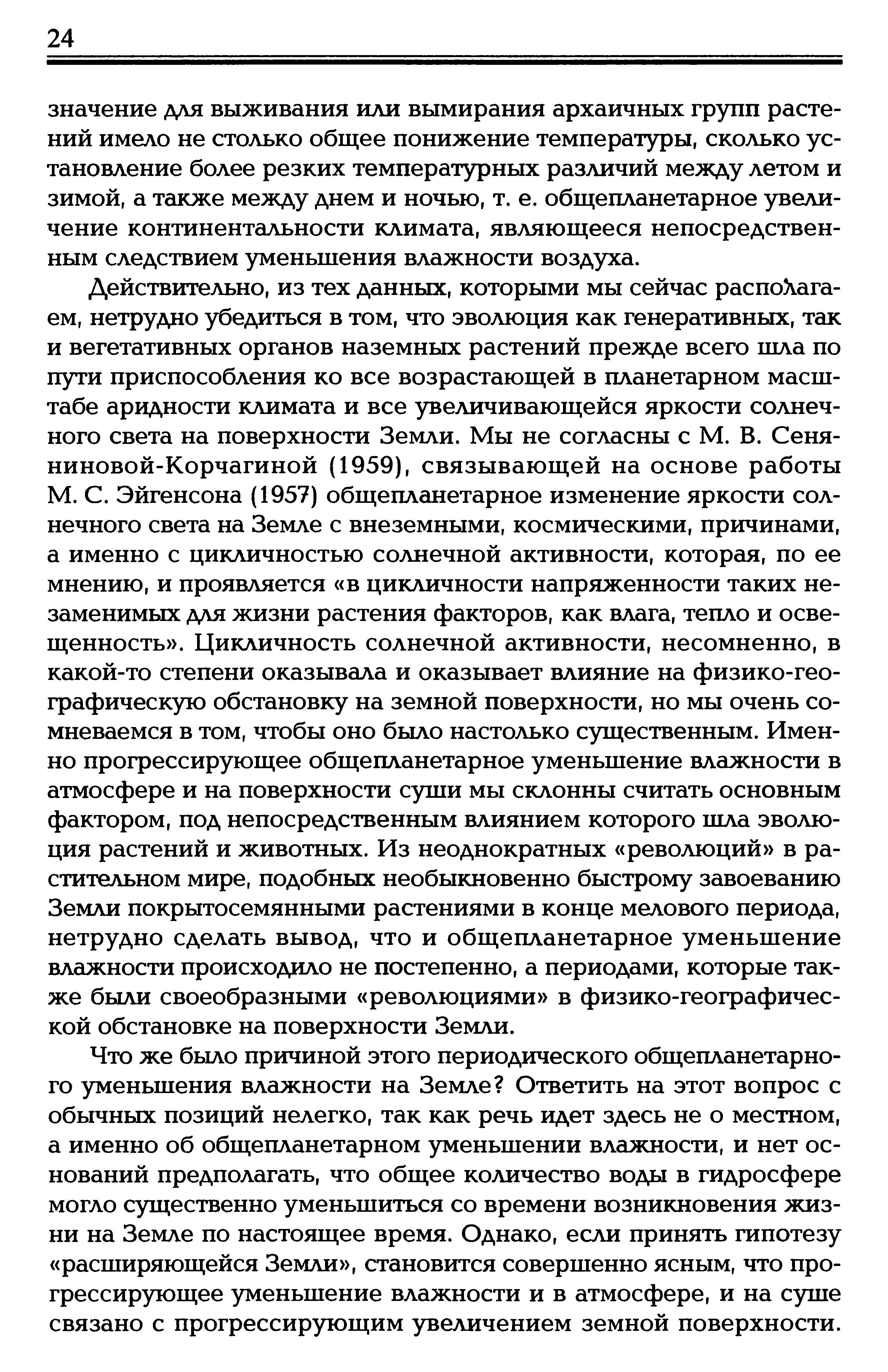 Tzvelev, 2005_1_05.jpeg
