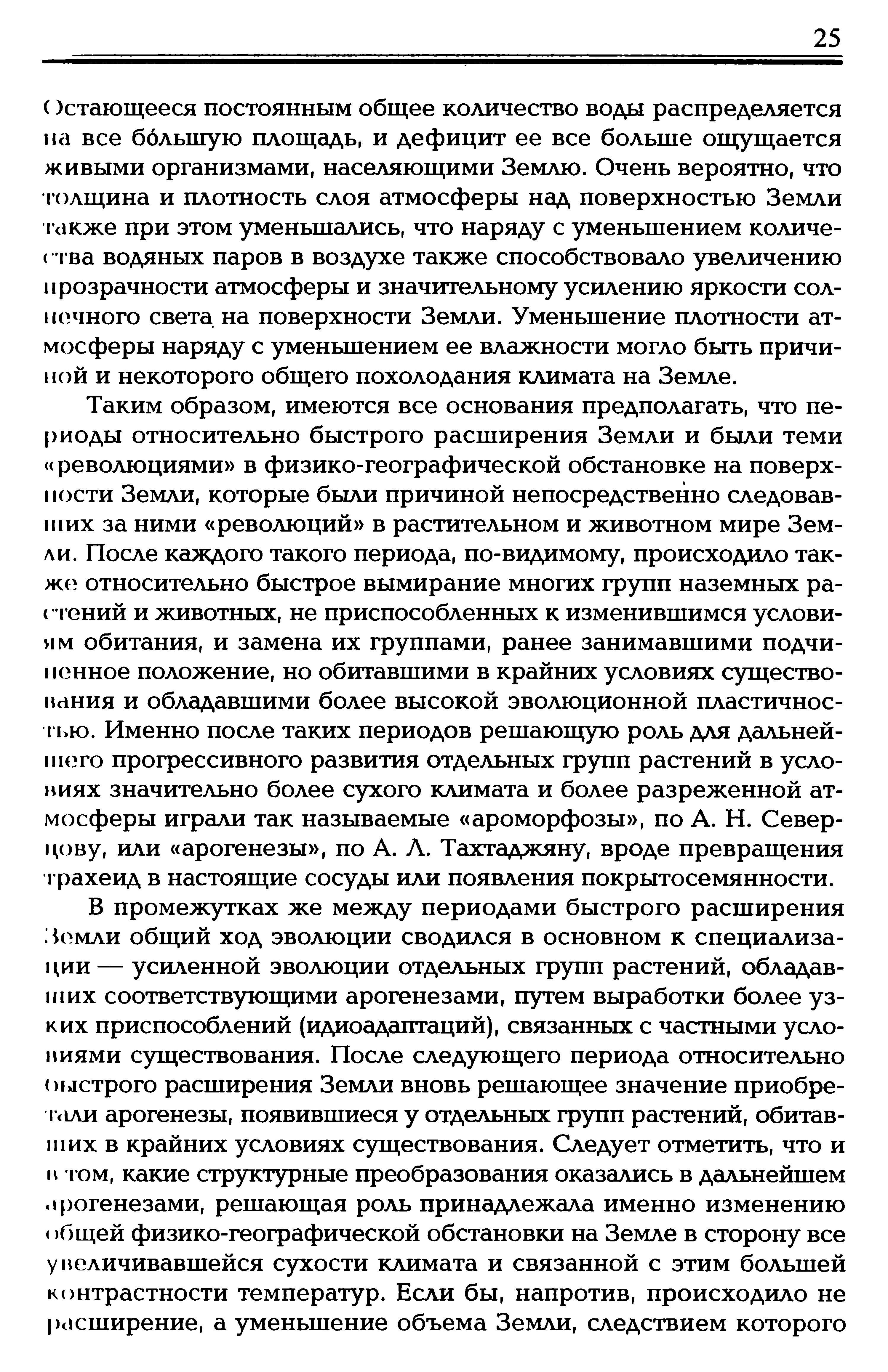 Tzvelev, 2005_1_06.jpeg