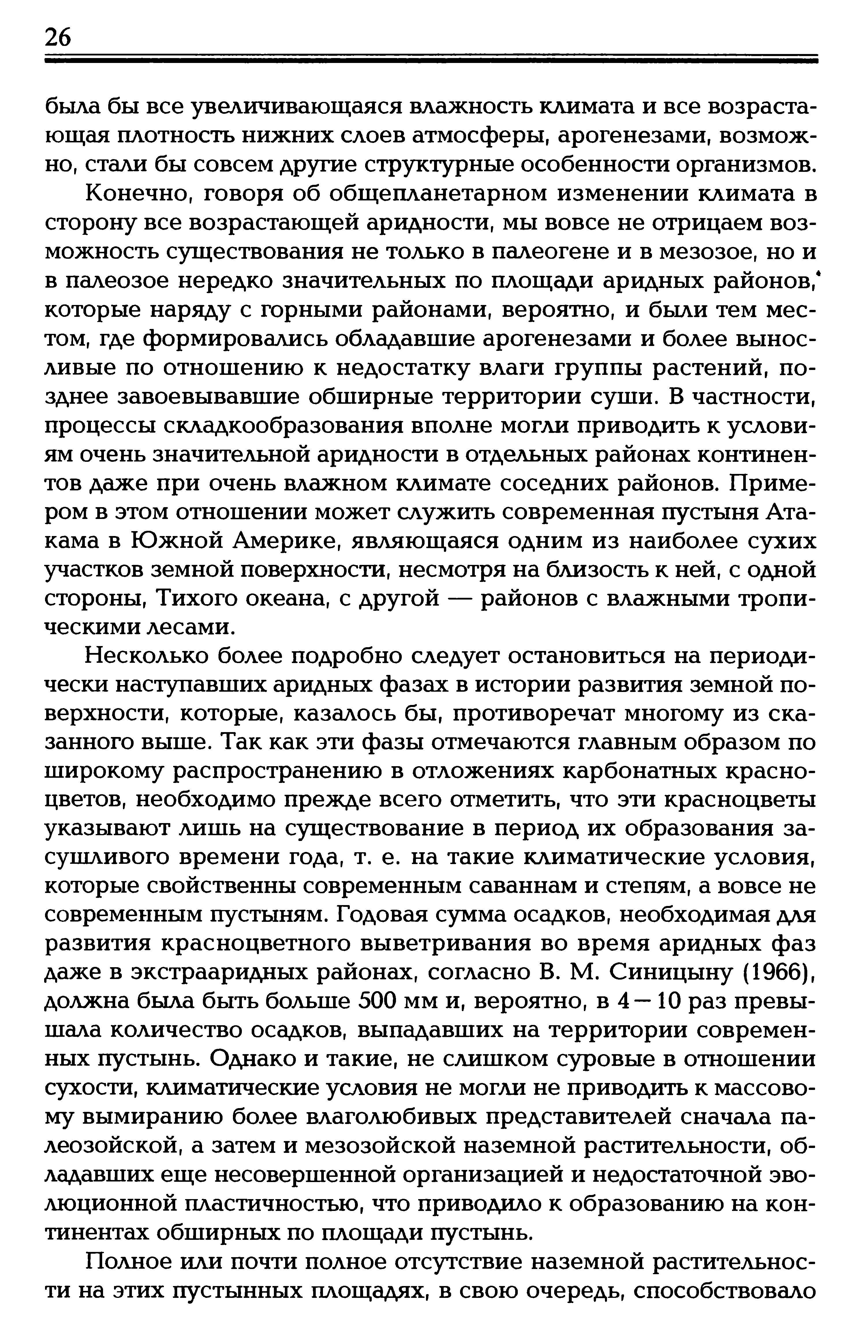 Tzvelev, 2005_1_07.jpeg