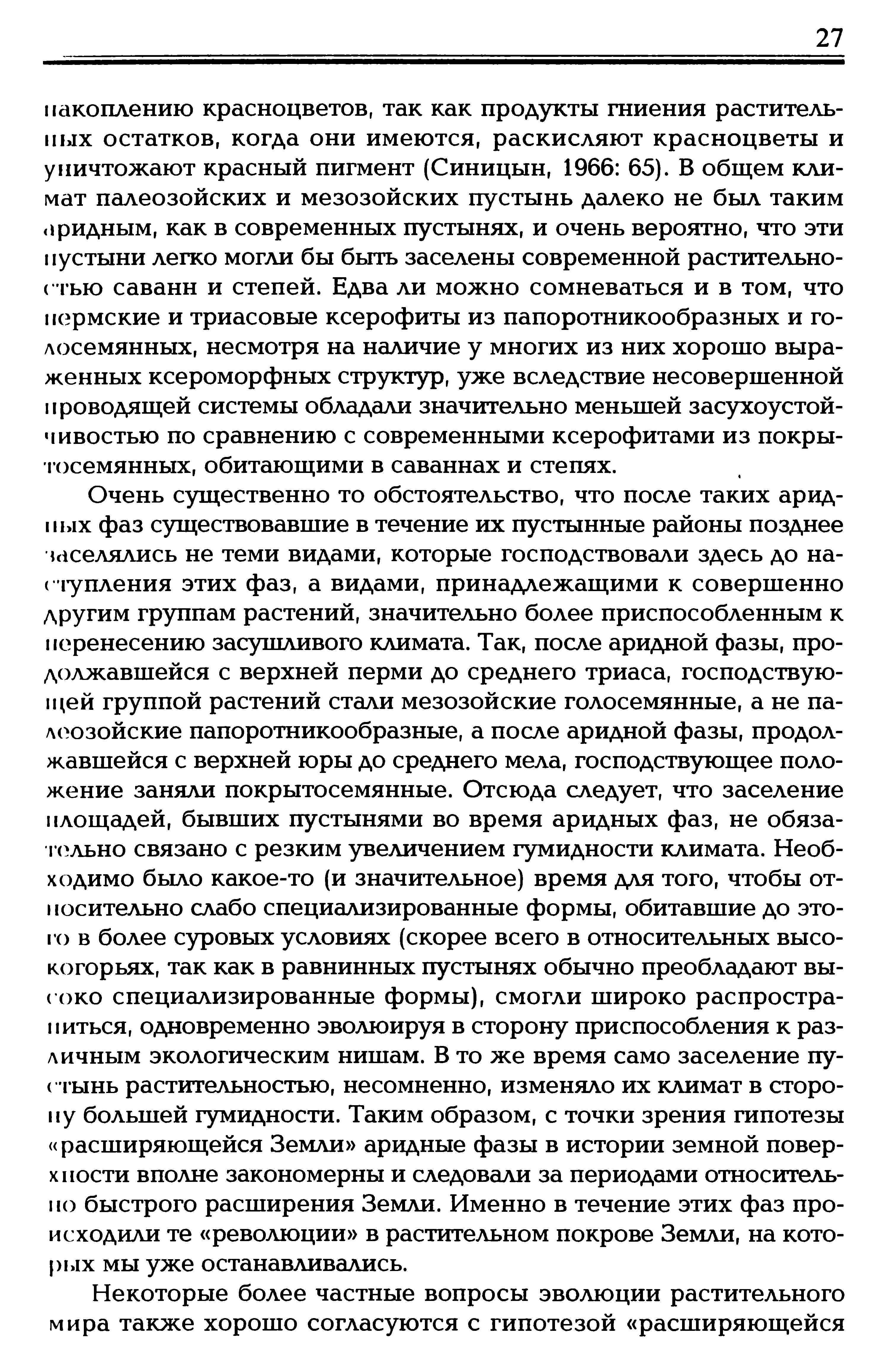 Tzvelev, 2005_1_08.jpeg