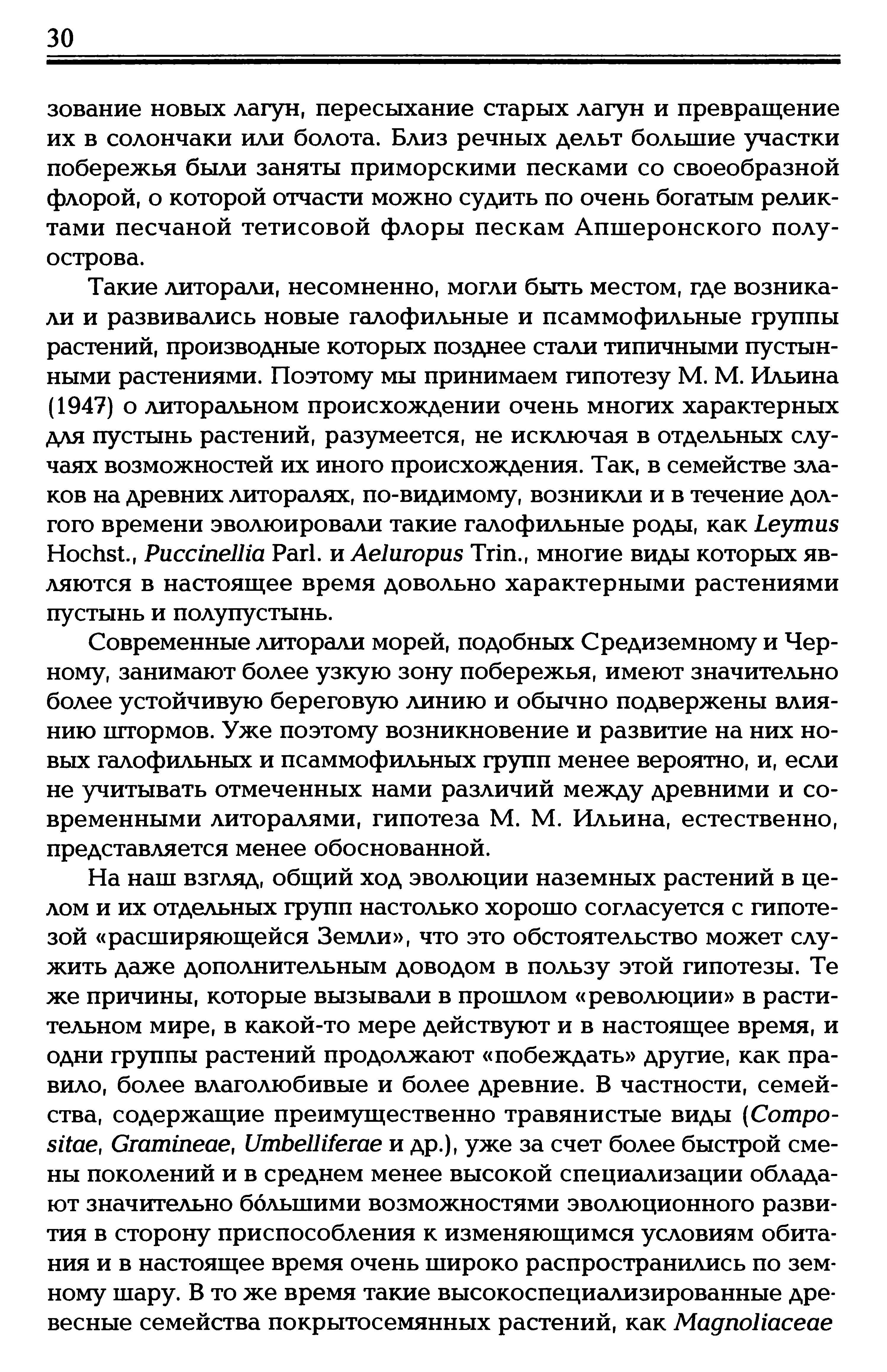 Tzvelev, 2005_1_11.jpeg
