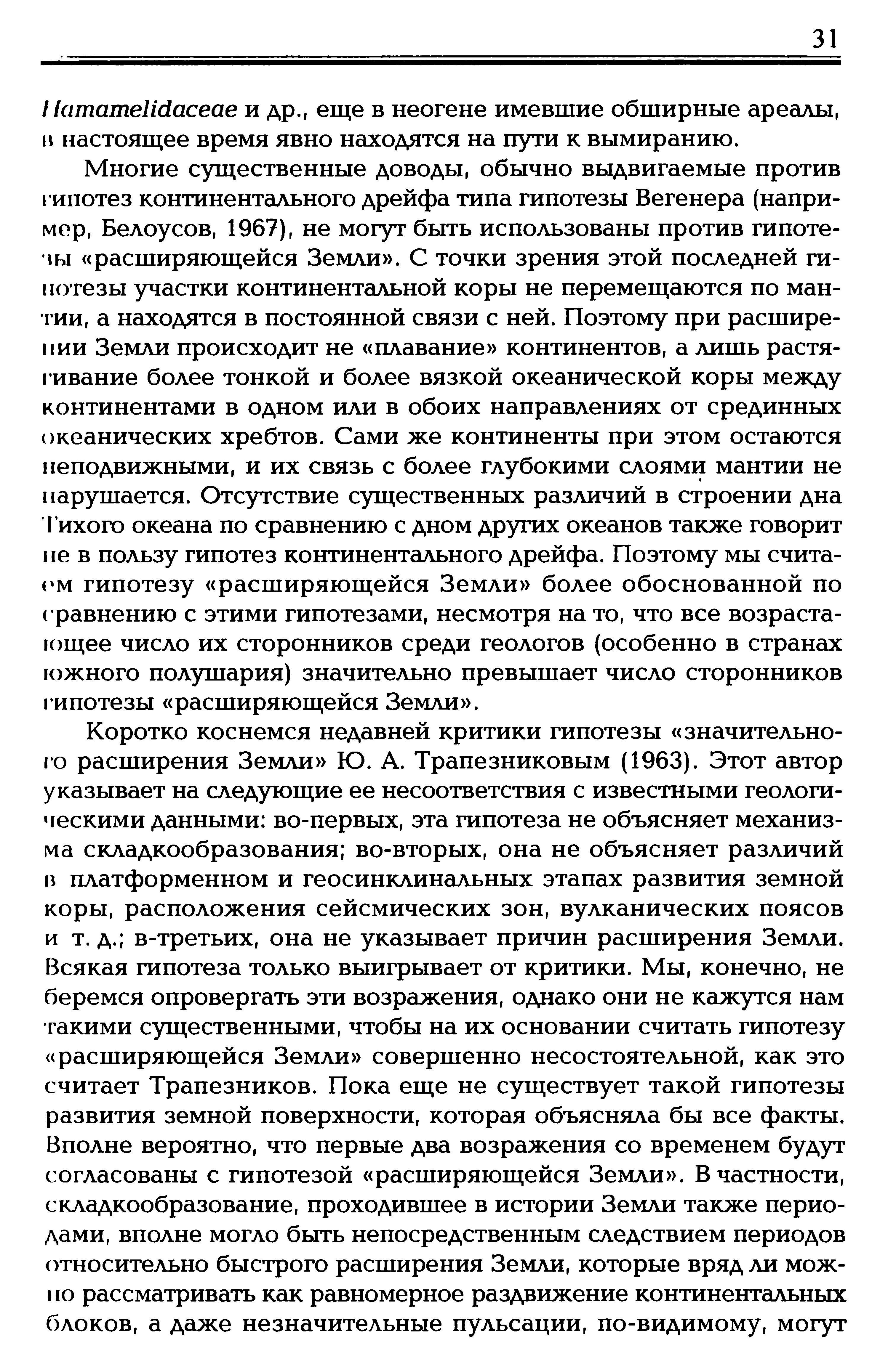 Tzvelev, 2005_1_12.jpeg