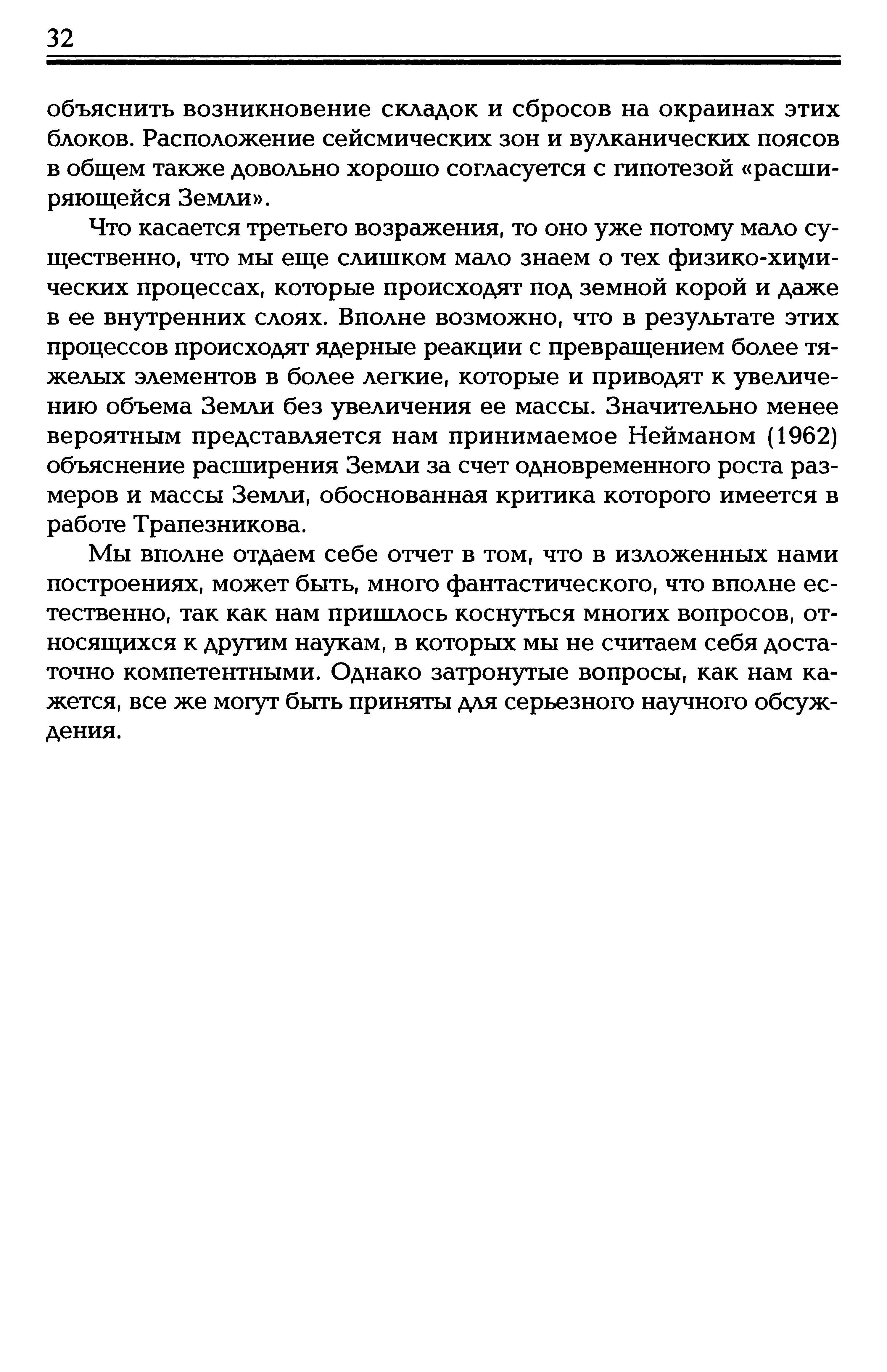 Tzvelev, 2005_1_13.jpeg