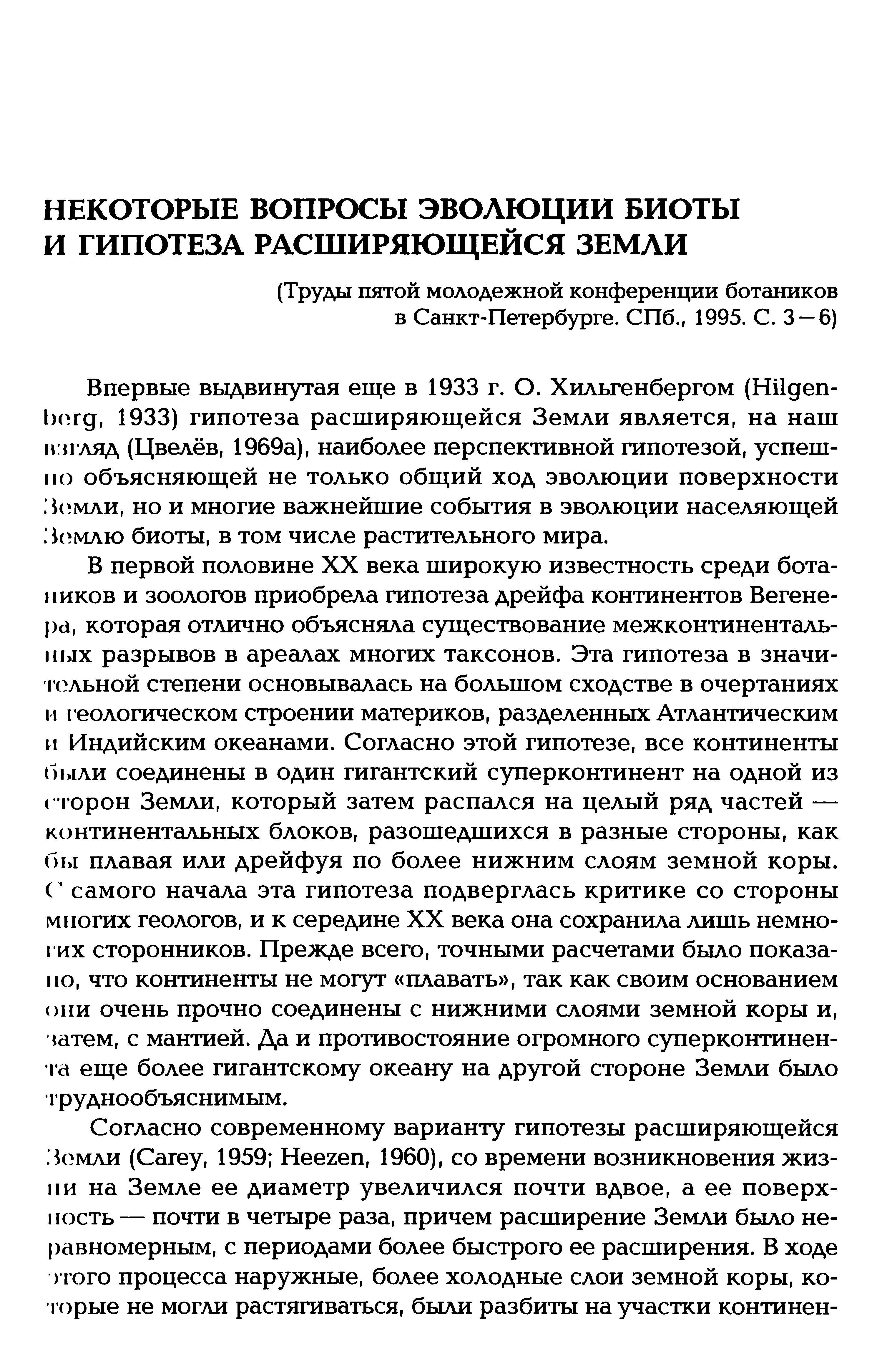 Tzvelev, 2005_2_1.jpg