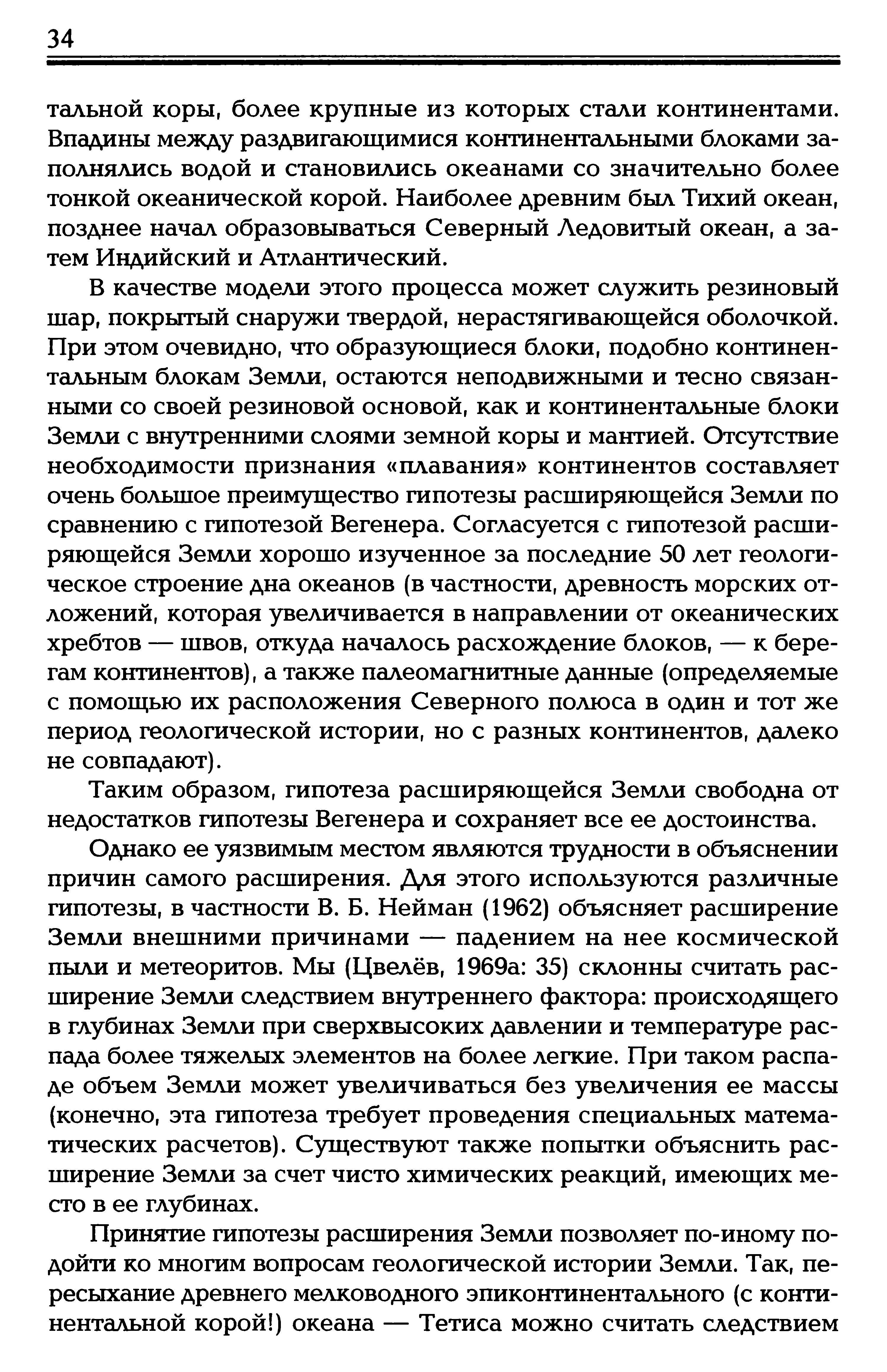 Tzvelev, 2005_2_2.jpg