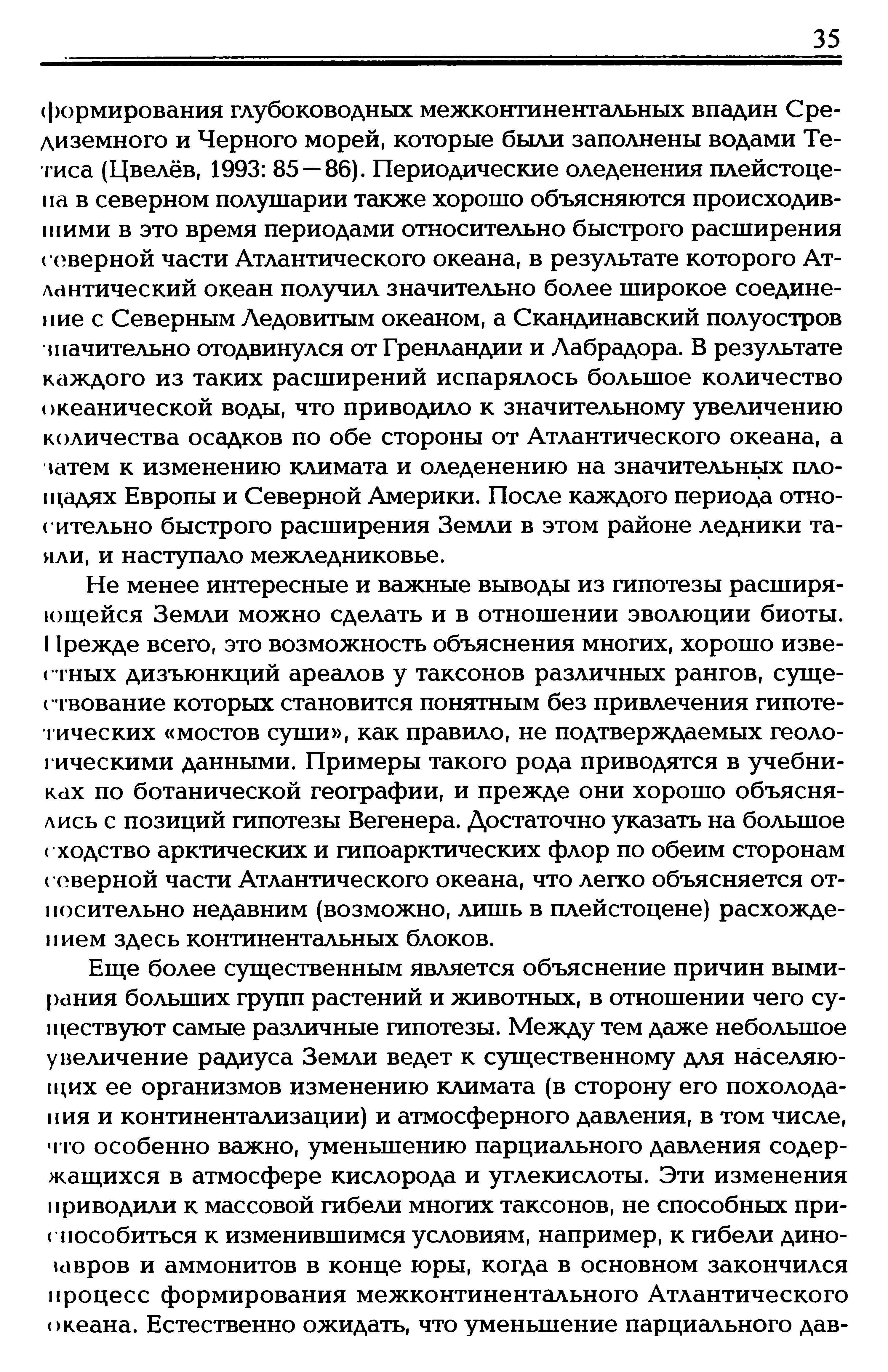 Tzvelev, 2005_2_3.jpg