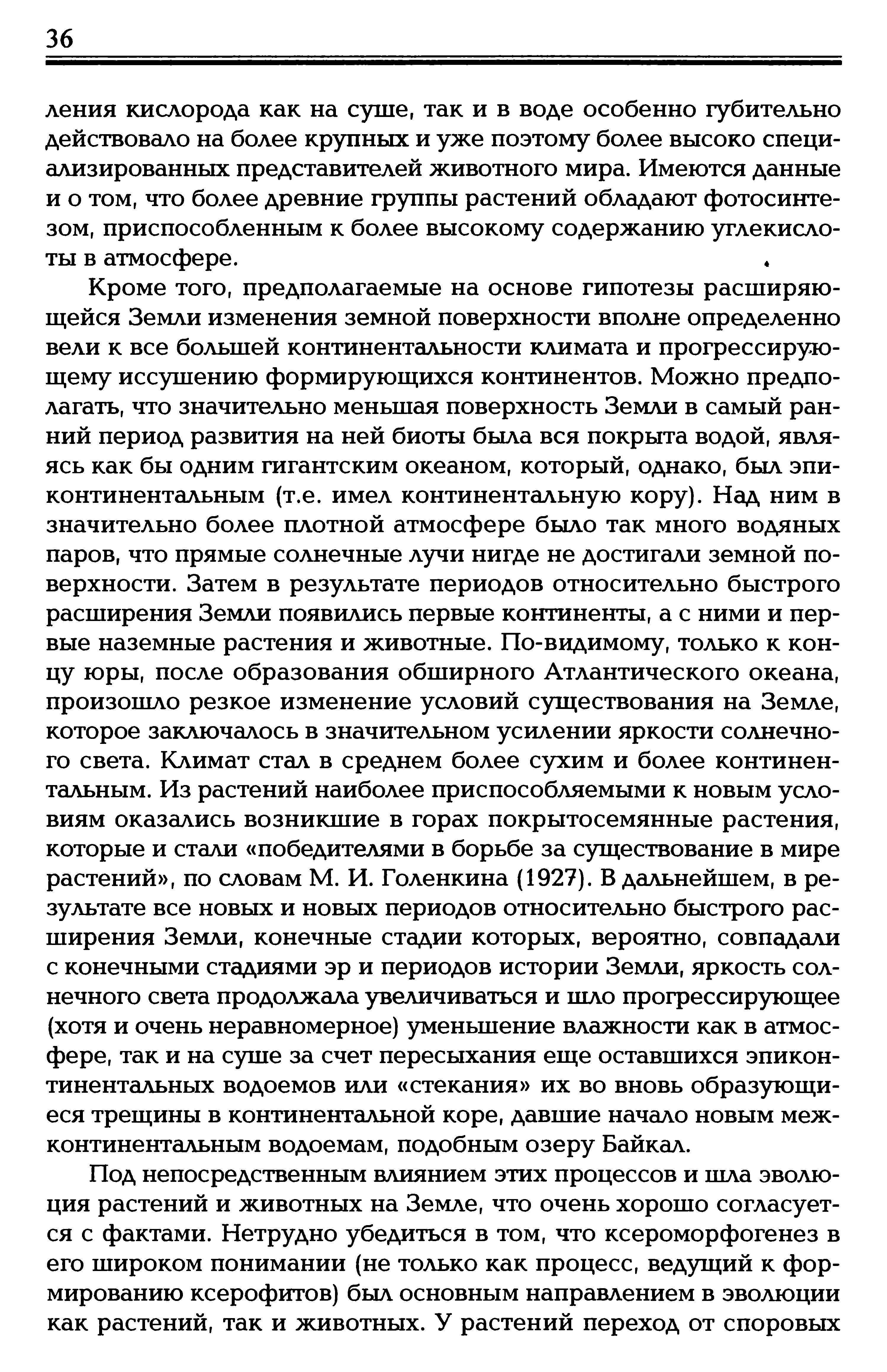Tzvelev, 2005_2_4.jpg