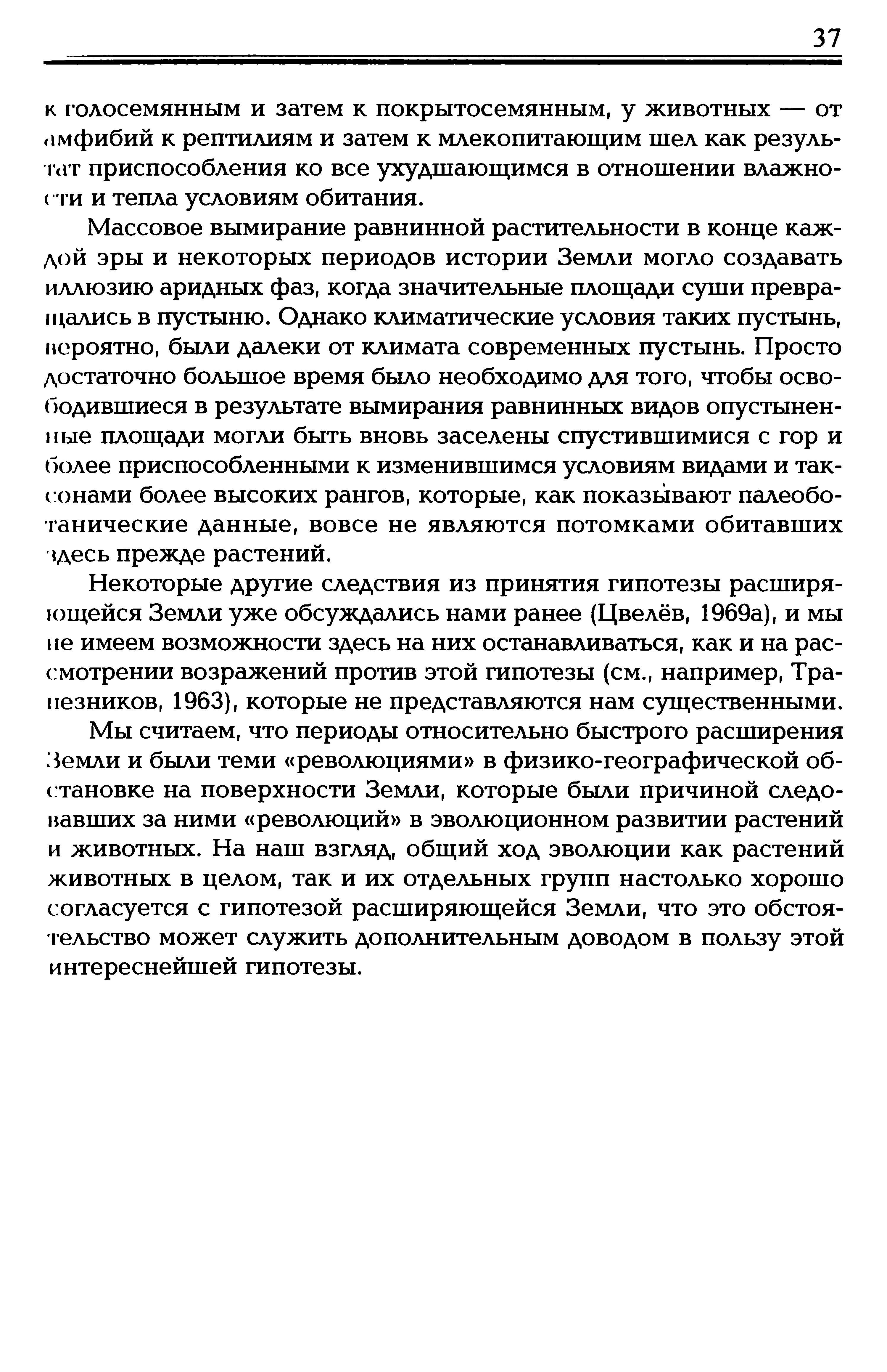 Tzvelev, 2005_2_5.jpg
