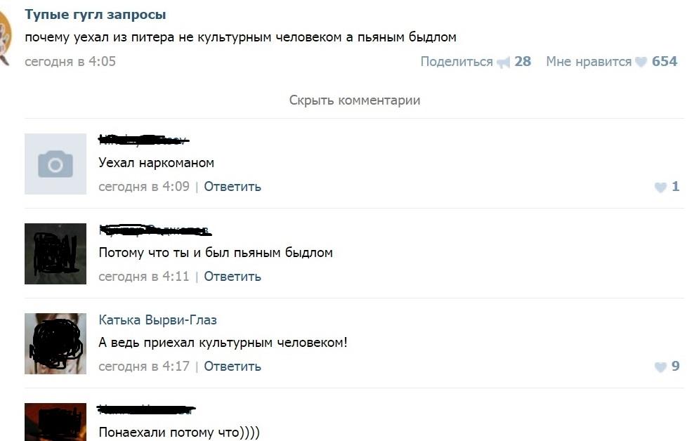 ПитерБыдло.jpg