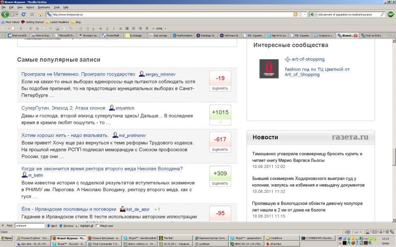 iviewcapture_date_10_08_2011_time_12_13_09.jpg