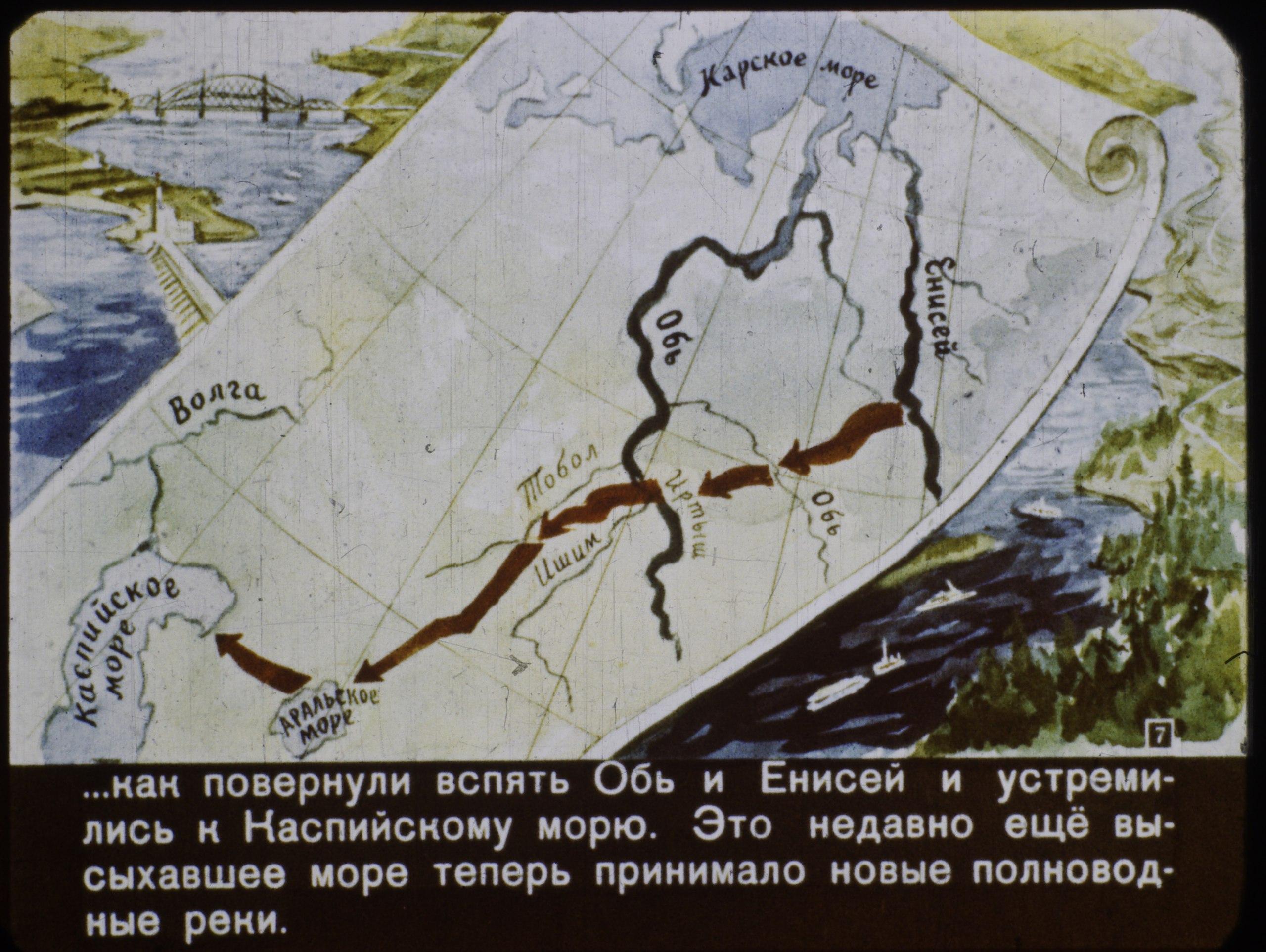 Поворот рек Диафильм 1960 г..jpg