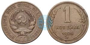 1-копейка-1924-перепутка.jpg