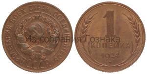 1-копейка-1924-шт.20к-новодел-1960-х.jpg