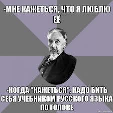 русская языка)
