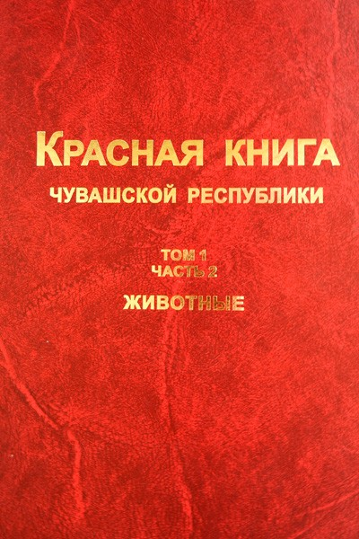 Красная книга чувашской республики