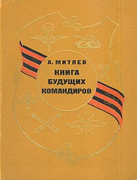 Anatolij_Mityaev__Kniga_buduschih_komandirov