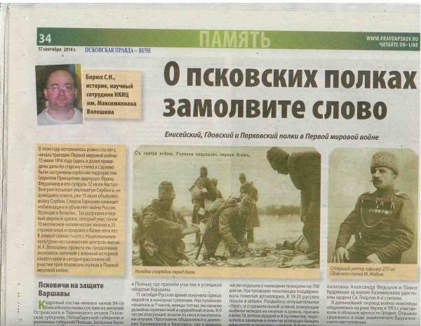 О Псковских полках