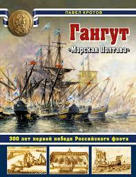 «Гангут. 300 лет первой победе Российского флота»