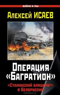 __Operatsiya_«Bagration»._«Stalinskij_blitskrig»_v_Belorussii