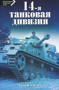 Rolf_Grams__14ya_tankovaya_diviziya._19401945