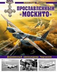 Medved_A.N.__Proslavlennyj_«Moskito»._Derevyannyj_aviashedevr_Cherchillya