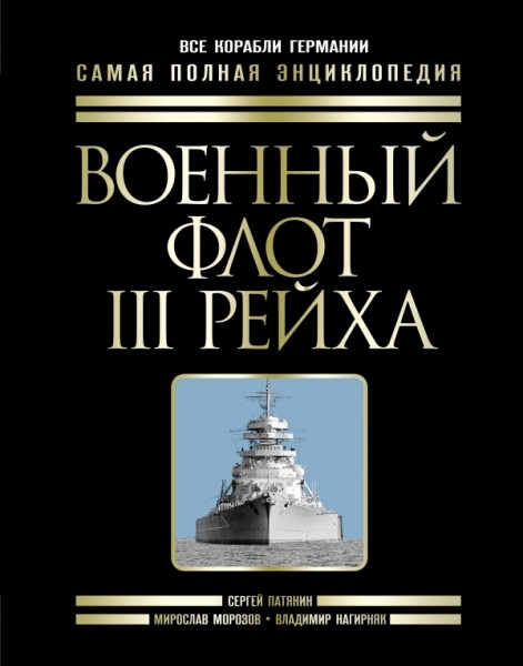 Patyanin_S.V._Morozov_M.E._Nagirnyak_V.A.__Voennyj_flot_III_Rejha._Vse_korabli_G