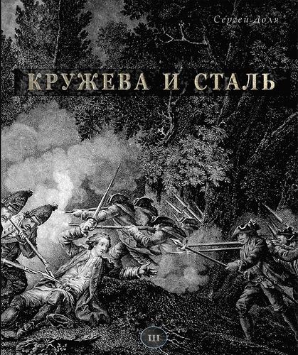 _Доля Записки о 7-ми летней войне
