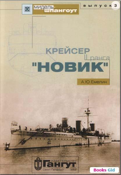 1237117293_novik