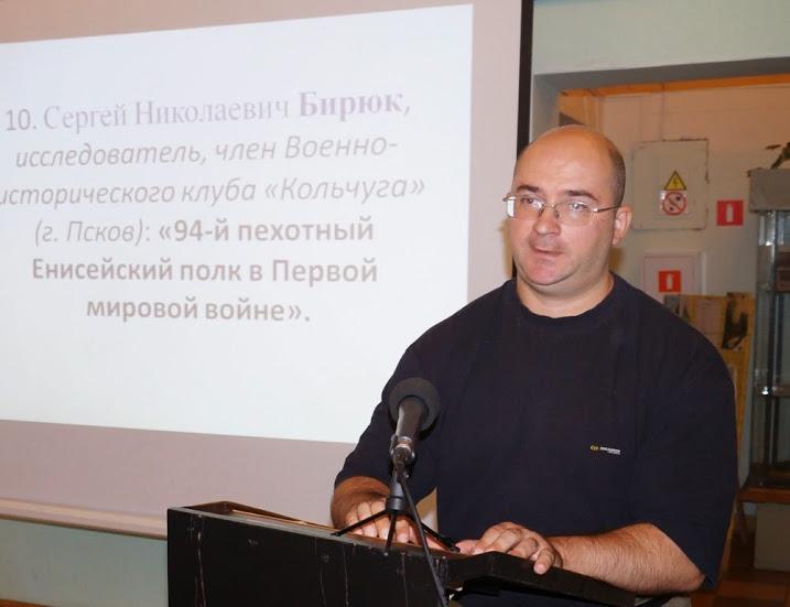 Сергей Николаевич Бирюк