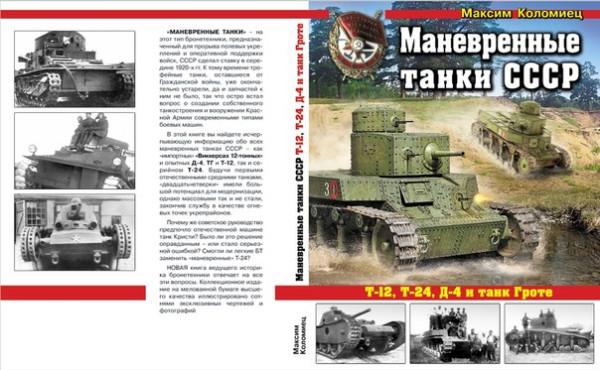 __Маневренные танки СССР. Т-12, Т-24, Д-4 и танк Гроте